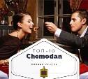 Топ-10 от «Чемодан»: тайский бокс, ботинки и ужин с сочными стейками