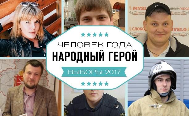 Человек года-2017: Народный герой