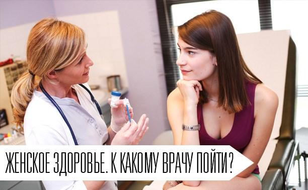 Женское здоровье. К какому врачу пойти?
