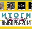 Выборы-2014: подводим итоги