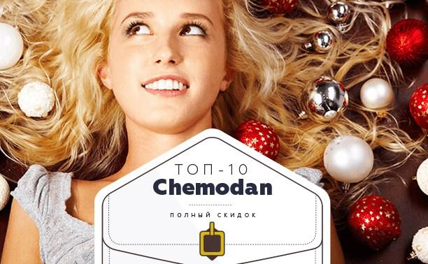 Топ-10 от «Чемодан»: автошколы, новогодние подарки, еда и фитнес