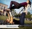 Прямая речь: йоги в Центральном парке