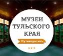 Музеи Тульского края