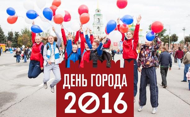День города-2016: программа праздника