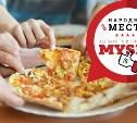 Голосуем за лучшие тульские пиццерии