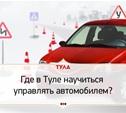 Где в Туле научиться управлять автомобилем?