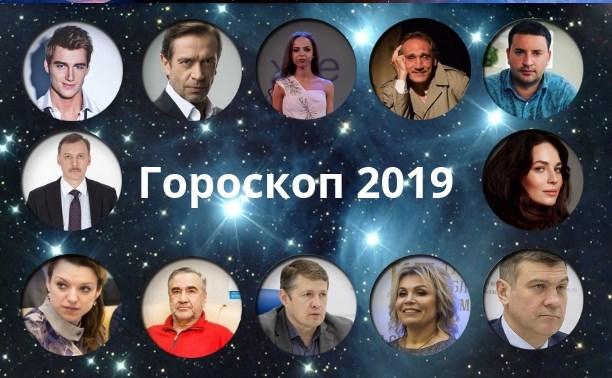Гороскоп 2019. Тиграм – свадьба и дети, Крысам – успех