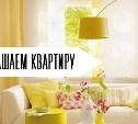 Украшаем и обновляем квартиру весной