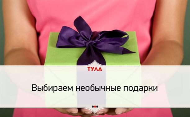 Выбираем необычные подарки