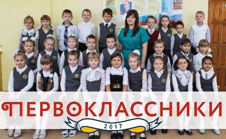 Первоклассники – 2017