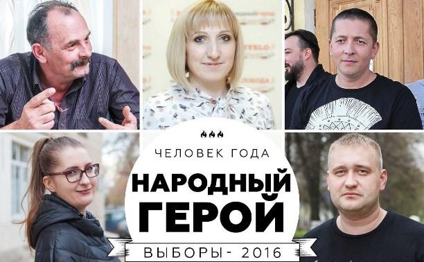 Человек года-2016: Народный герой