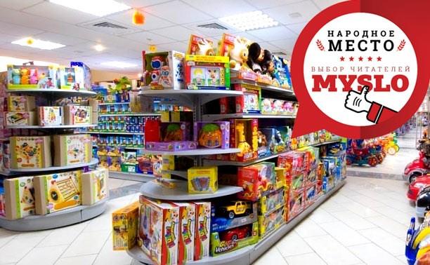 Голосуем за лучший тульский магазин детских товаров
