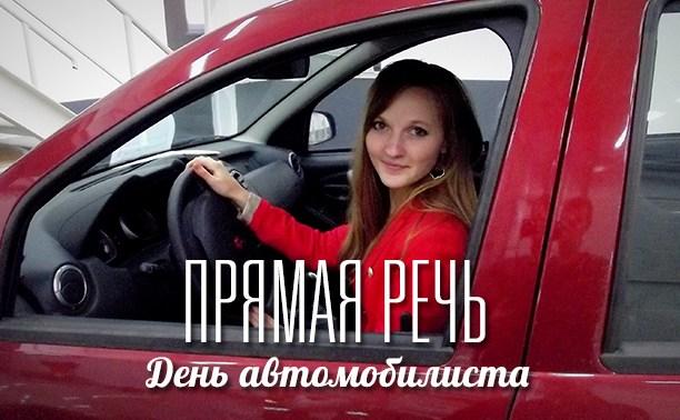 Как изменилась ваша жизнь с тех пор, как вы сели за руль?
