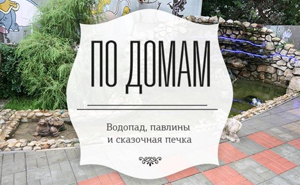 Домик в Плавске: Водопад, павлины и сказочная печка