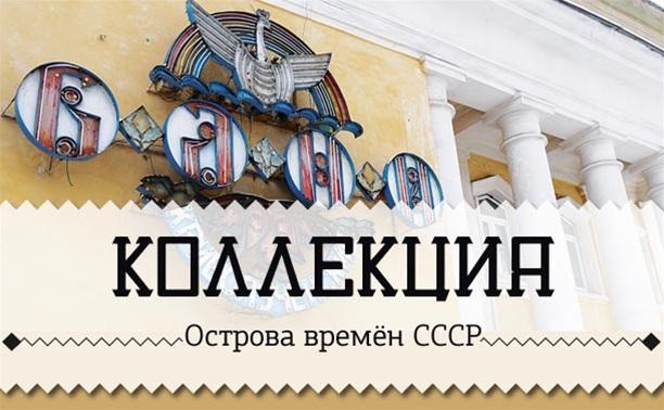 Острова времён СССР