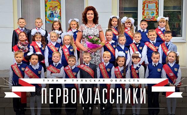 Первоклассники - 2014