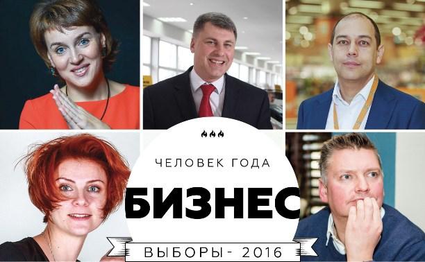 Человек года-2016: Бизнес