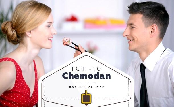 Топ-10 от «Чемодан»: иглоукалывание, УЗИ, много суши и красоты