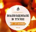 Выходные в Туле: 25 - 27 октября