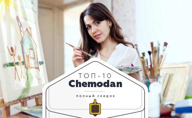 Топ-10 от «Чемодан»: стоматология, автомойка и рисование