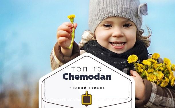 Топ-10 от «Чемодан»: медицинские услуги, еда и шугаринг