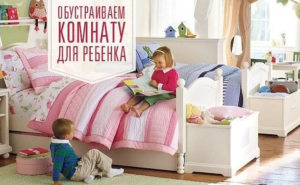 Обустраиваем комнату для ребенка