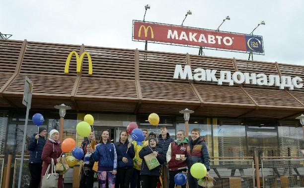 «Макдоналдс» дарит детям улыбки