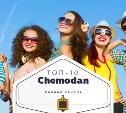 Топ-10 от «Чемодан»: томография, очки от солнца и пицца