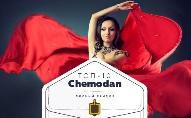Топ-10 от «Чемодан»: чистка зубов, иглоукалывание и восточные танцы