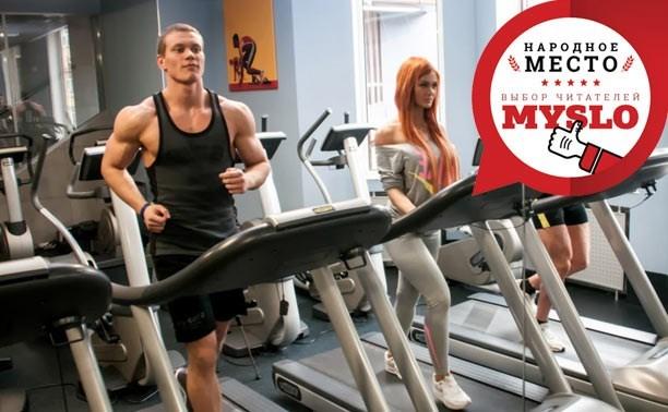 Туляки выбрали три лучших фитнес-клуба города – 2019