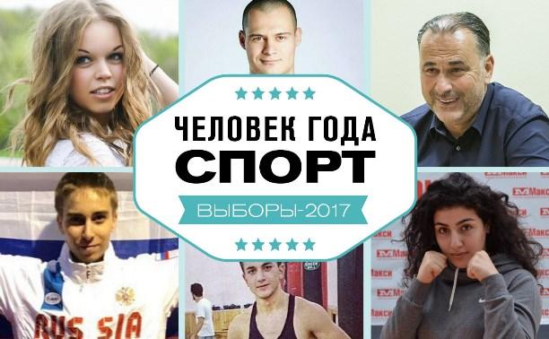 Человек года-2017: Спорт
