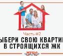 Выбери свою квартиру в строящихся жилых комплексах Тулы. Часть 2