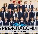 Первоклассники - 2018
