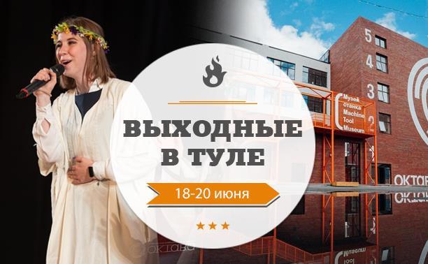 Мастер-класс в «Октаве», Оружейная лига и спектакль в «Эрмитаже»: выходные в Туле 18-20 июня