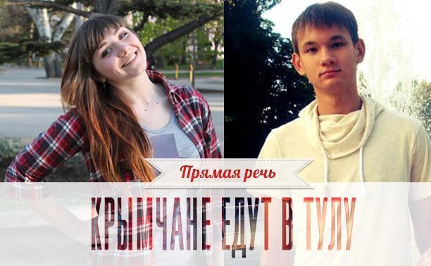 Прямая речь: Крымчане едут учиться в Тулу