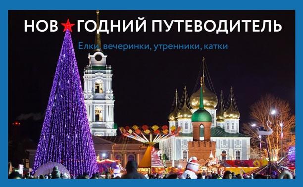 Новогодний путеводитель