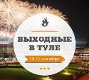 День города, фестиваль «Театральный дворик» и матч «Арсенал» – ЦСКА: выходные в Туле 10-12 сентября