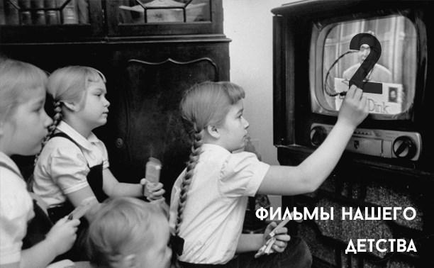 Любимые фильмы нашего детства. Часть 2