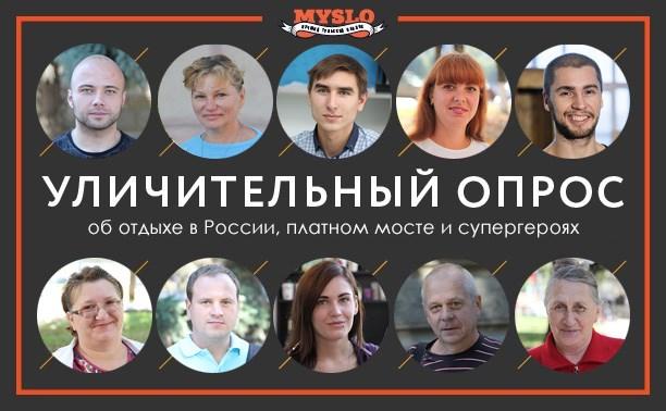 УЛИЧительНЫЙ опрос: об отдыхе в России, платном мосте и супергероях