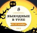 Выходные в Туле: 26-28 октября