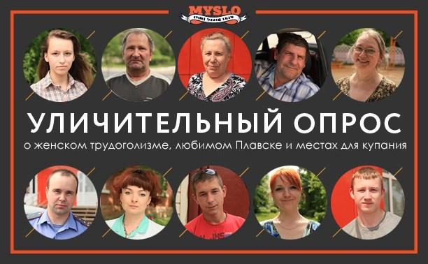 УЛИЧительНЫЙ опрос: о женском трудоголизме, любимом Плавске и местах для купания