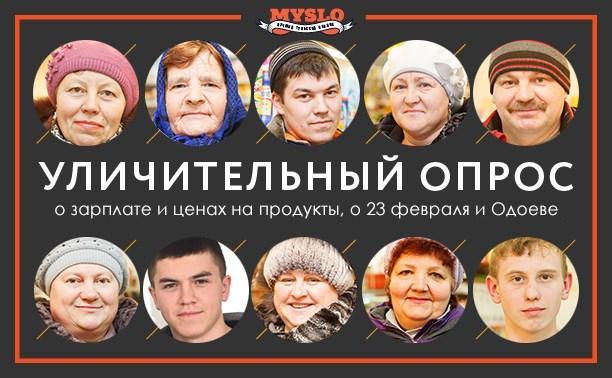 УЛИЧительНЫЙ опрос: про зарплату, цены на продукты, 23 февраля и Одоев