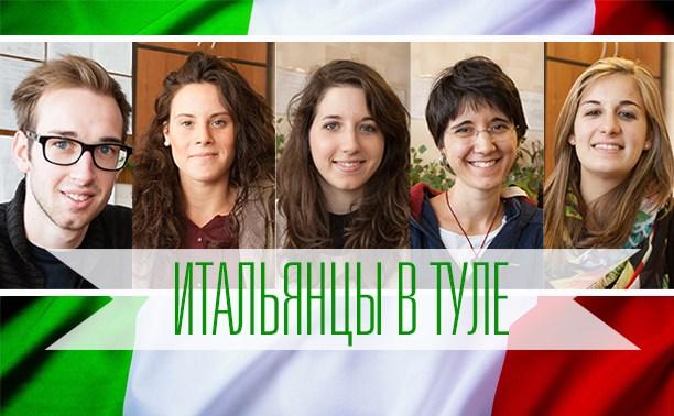Прямая речь: Итальянцы в Туле