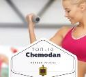 Топ-10 от «Чемодан»: умные тренировки, голливудская улыбка и банкет на природе