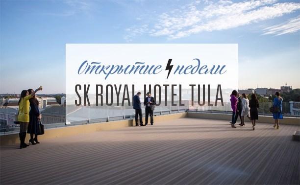 Открытие недели: SK Royal Hotel Tula