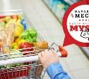 Продолжаем голосовать за лучший тульский продуктовый супермаркет