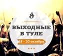 Выходные в Туле: 18 - 20 октября