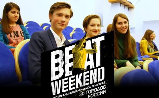 Beat Weekend: Даже если бы приехали The National, зал бы не набрался