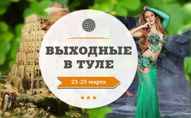 Выходные в Туле: 23-25 марта