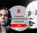 8 главных московских музыкальных событий: май